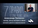 7 правил которые меняют жизнь Александр Палиенко