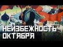 Дмитрий Перетолчин Василий Галин Как большевики спасли Россию