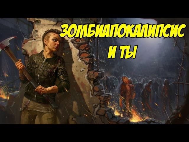 TOP-10 геймерских ошибок в ходе настоящего зомбиапокалипсиса