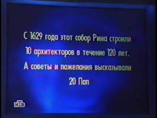 Своя игра (НТВ, 23.11.2002) Сезон 3 выпуск 104
