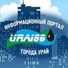 Информационный портал города Урая
