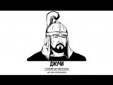 История Кыргызстана׃ 6 серия - Кыргызы и Монголы