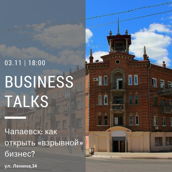 На запрос в интернете «Что делать в Чапаевске?» — поисковик посоветует