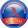 Гипермаркет Хозтоваров Aziz7km
