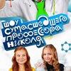 Научное шоу профессора Николя в Ставрополе