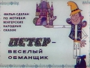 Skazka.za.skazkoj.vypusk.5.1961-1984.DVDRip.Kinomagija