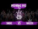 BEST of the BEST  Battle  2017  Breaking Beg  12 (Smoke VS MauZer)