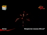PC 723 Искристая сказка 251,0