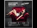 11 ноября FRAME UP STRIP от Анастасии Юрасовой