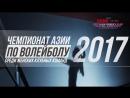 2017 Asian womens club volleyball championship Ust-Kamenogorsk-Kazakhstan