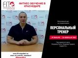 19.01-26.02.17 Интенсивный курс Персональный тренер Fit Standard