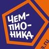 Чемпионика Тюмень - Футбол - Восточный округ