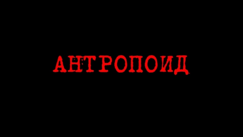 Трейлер. Антропоид / Anthropoid