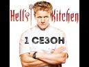 Адская кухня 1 сезон 11 серия Финал