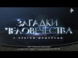 Загадки человечества с Олегом Шишкиным. Выпуск 39. (23.08)