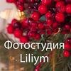 Фотостудия Liliym