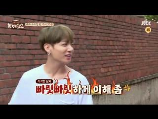 PREVIEW 170921 BTS (Джин & Чонгук) @ Шоу 'Let's Eat Dinner Together' JTBC