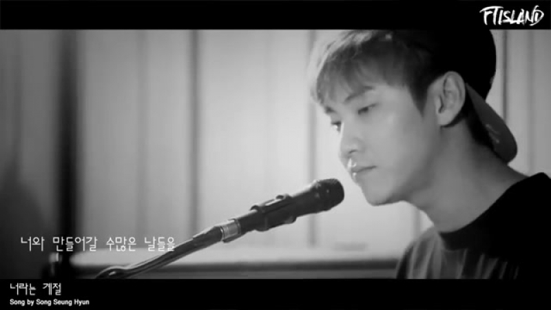 Song Seunghyun 송승현(FTISLAND)-너라는 계절 (Special Gift) Special Gift - Self Composed Song)