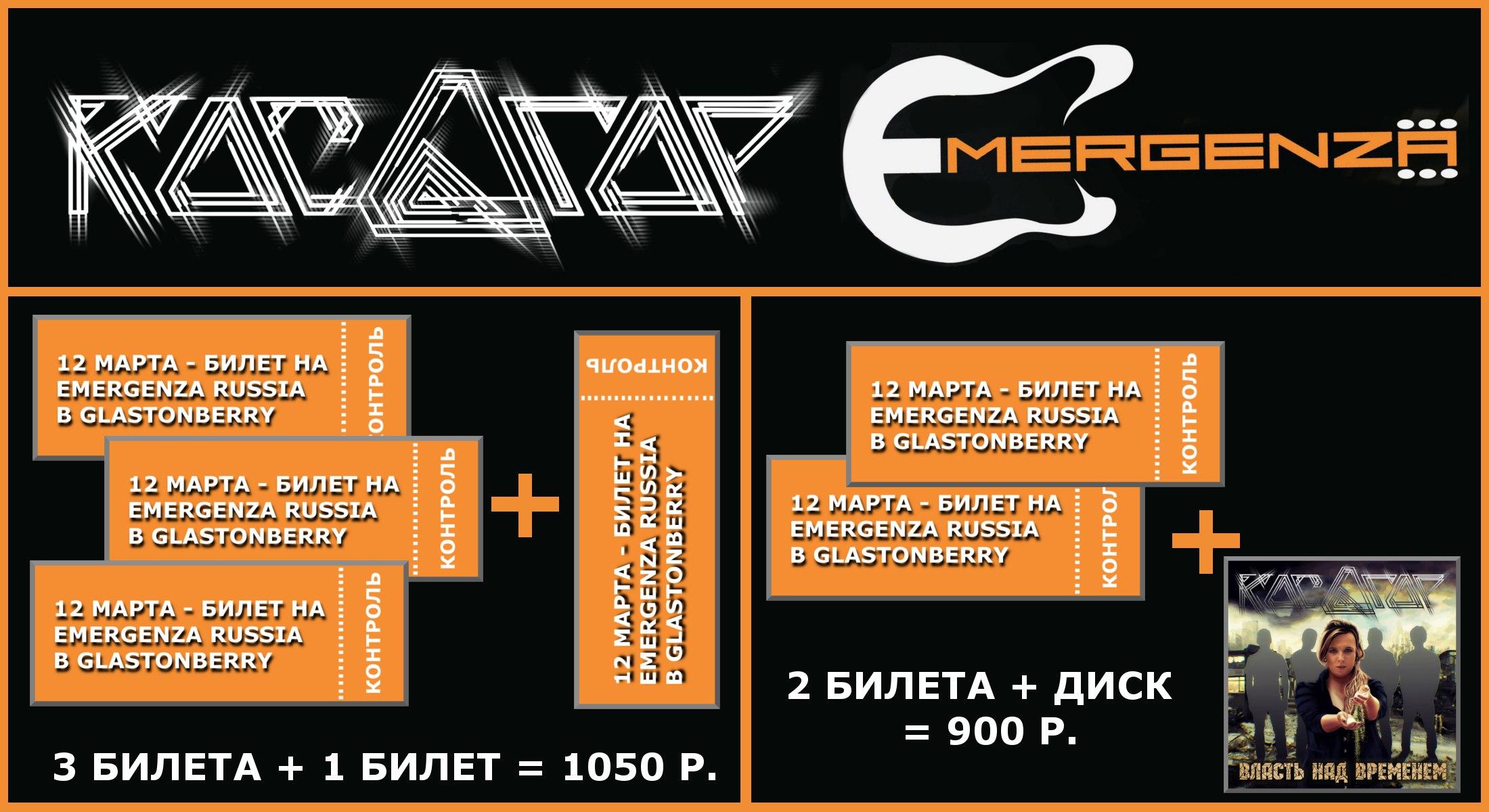 Фестиваль Emergenza 2016/2017 Мск - 2nd step/13