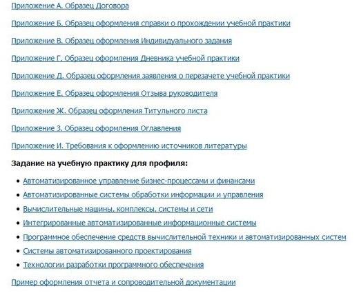Практика Архив Страница Форум студентов МТИ