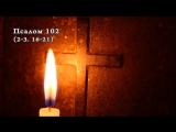 Псалом 102, 2-3. 16-21