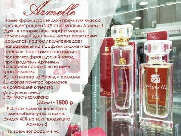 Истинные ценители качественной парфюмерии несомненно полюбят Armelle )