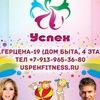 Фитнес-клуб УСПЕХ ,танцевально-оздоровительный