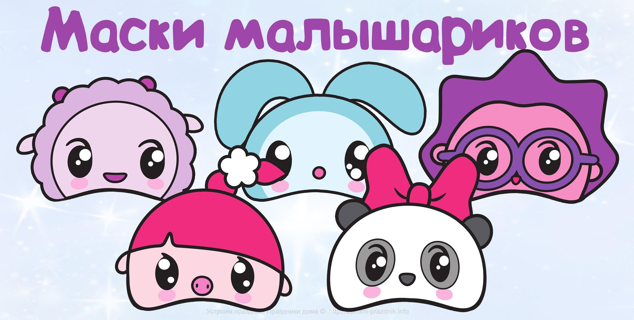 маски малышариков скачать бесплатно