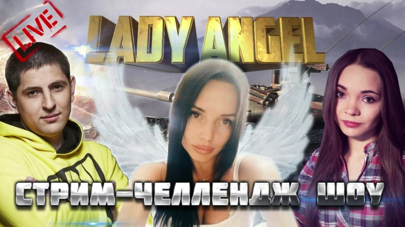 LeBwaTRISSLady__Angel-15000урона-40000рублей-
