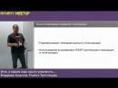 "Security Meetup: ""Итак, в вашем коде нашли уязвимость…"" - Владимир Кочетков, Positive Technologies"