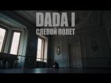 DADA I - СЛЕПОЙ ПОЛЁТ