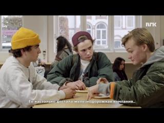 Skam 3 сезон 9 серия 2 часть (русские субтитры)