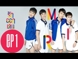 [FSG EPR] MAKE IT RIGHT THE SERIES รักออกเดิน EP.1 (Uncut) [Рус. Саб]