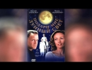 Подари мне лунный свет (2001) |