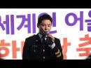 171029 세계인 어울림 한마당 축제 경기경찰홍보단 김준수 사랑은 눈꽃처럼
