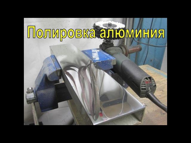Полировка алюминия, технология Gtool.
