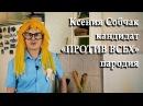 Ксения Собчак — кандидат «против всех» Пародия