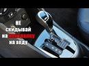 5 вещей которые НИКОГДА нельзя делать на АКПП (автоматической коробке передач).