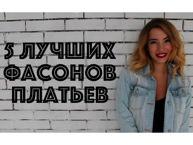 ЖЕНСКИЕ ХИТРОСТИ - 5 лучших фасонов платьев