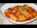 Быстрые ГОЛУБЦЫ С ПЕКИНСКОЙ КАПУСТОЙ | Stuffed Cabbage Rolls Recipe