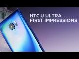 HTC U Ultra - First Impressions in Los Angeles!