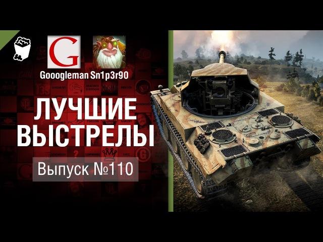 Лучшие выстрелы №110 от Gooogleman и Sn1p3r90 World of Tanks