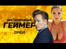 Бестолковый геймер Cuphead и Кейт Аптон русская озвучка Clueless Gamer