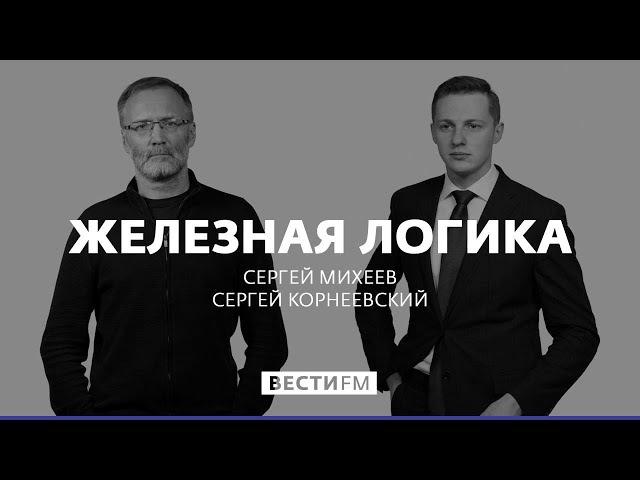 Путин ближе Трампу, чем собственные безумцы * Железная логика с Михеевым (13.11.17)