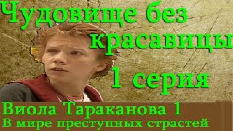 Виола Тараканова. Чудовище без красавицы. 1 серия.