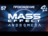 Прохождение Mass Effect Andromeda. Часть 57 - Элааден. Корабль Реликтов, мир с кроганами, Ночлежка