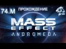 Прохождение Mass Effect Andromeda. Часть 74.М - Последняя глава истории для мобильных устройств