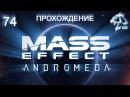 Прохождение Mass Effect Andromeda. Часть 74 - Последняя глава истории