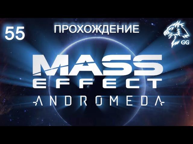 Прохождение Mass Effect: Andromeda. Часть 55 - Рассуждения об Андромеде и вход в хранилище Элаадена