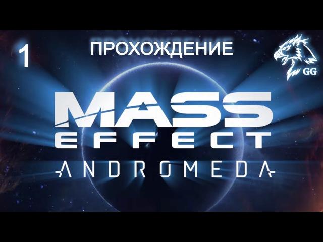 Прохождение Mass Effect: Andromeda. Часть 1 - Прибытие в Андромеду